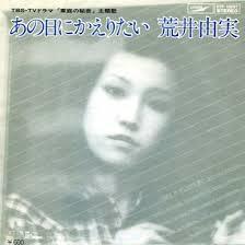 araiyumi_08.jpg